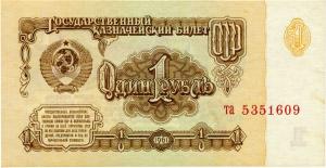 Советский рубль образца 1961 года
