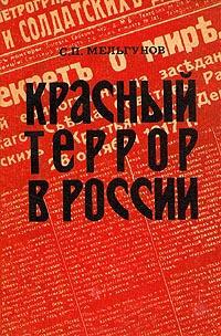 Книга С.П.Мельгунова «Красный террор в России»