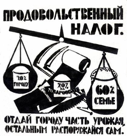 Продналог, плакат