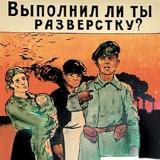 «Выполнил ли ты продразверстку?», плакат