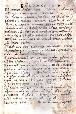 Газета «Ведомости» от 2 января 1703 года