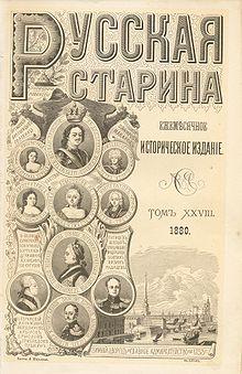 «Русская Старина» М.И. Семевского