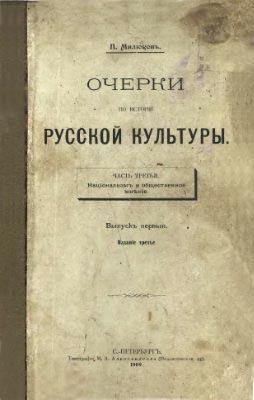 П.Н.Милюков «Очерки по истории русской культуры»