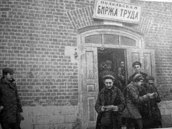 Подольская биржа труда, 1926