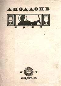 Журнал «Аполлон», 1910