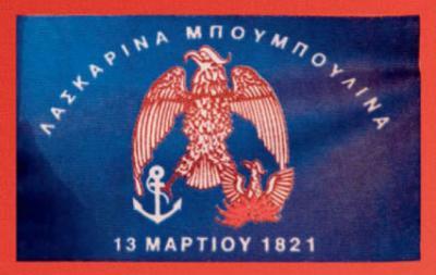 Флаг Бубулины