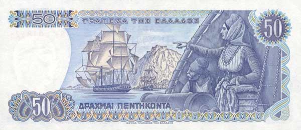 Греческая купюра