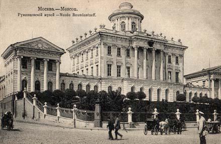 Румянцевский музеум