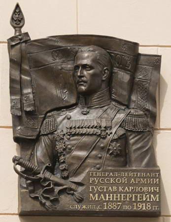 Мемориальная доска К.Г. Маннергейму в Санкт-Петербурге