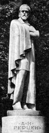 Памятник Герцену, Н.Андреев, архитектор В.Кокорин, 1922