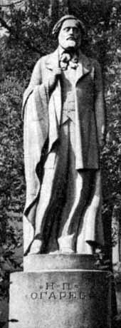 Памятник Огареву, Н.Андреев, архитектор В.Кокорин, 1922