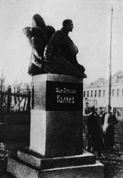 Памятник И. Каляеву, 1918