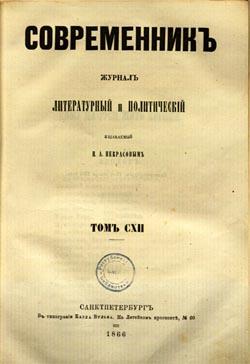 Журнал «Современник»