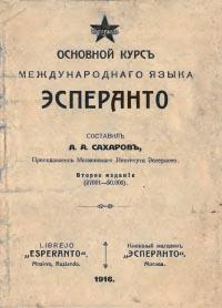 Пособие по эсперанто А.А. Сахарова, 1916