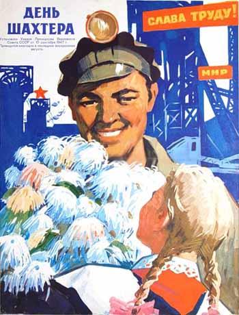 День шахтера, открытка 1963
