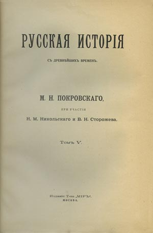 М.Н.Покровский, «Русская история с древнейших времен»