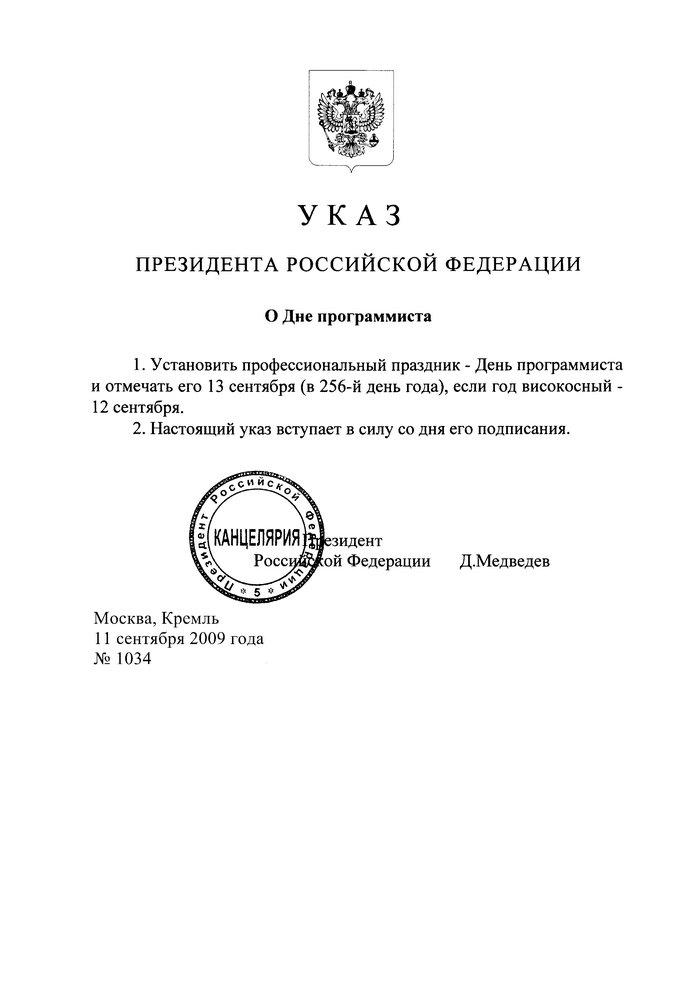 Указ президента РФ о Дне программиста