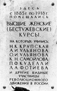 Мемориальная доска на здании Бестужевских курсов