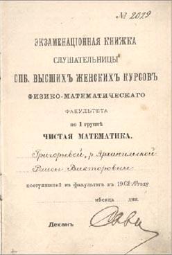 Экзаменационная книжка Бестужевских курсов
