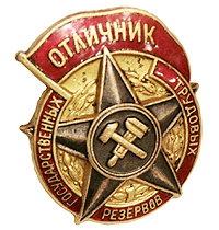 Нагрудный знак «Отличник государственных трудовых резервов»