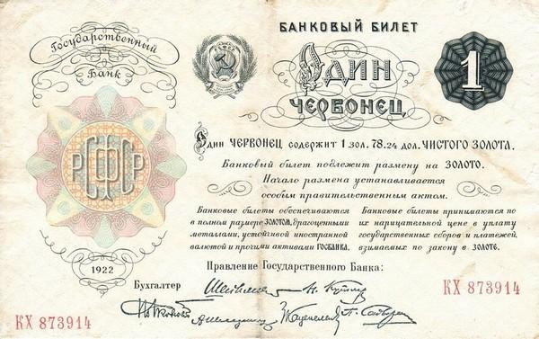 Советский «червонец» 1922 года