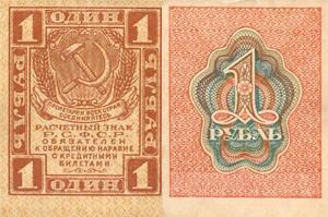 Первый советский рубль