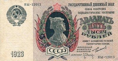 Совзнак 1923 г.