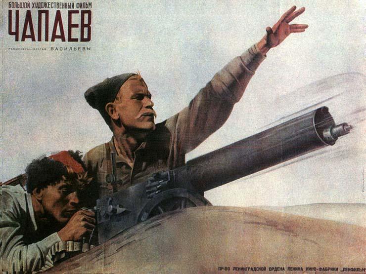 Афиша фильма «Чапаев», 1934 год