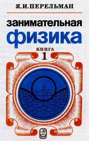 Яков Перельман «Занимательная физика»