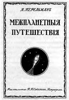 Яков Перельман «Межпланетные путешествия»