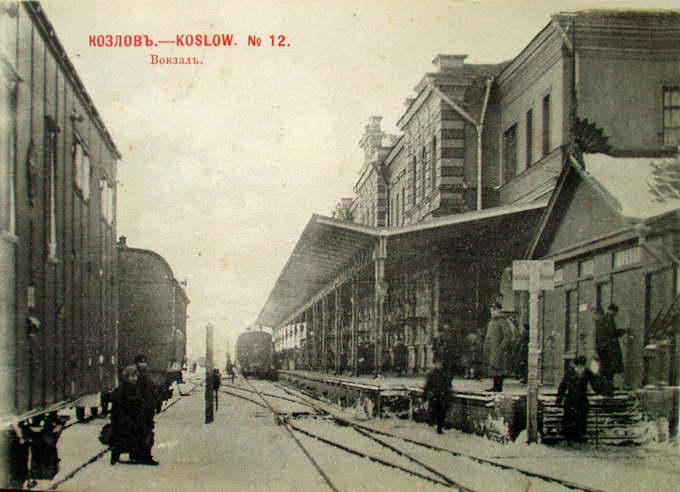 Город Козлов, железнодорожный вокзал