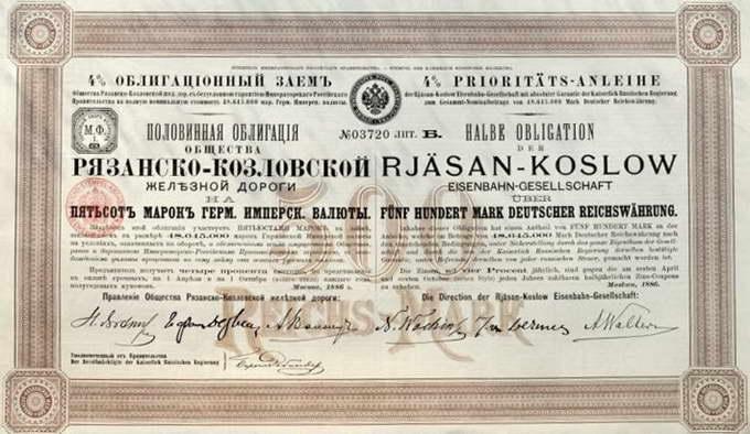 Облигация Рязанско-Козловской железной дороги