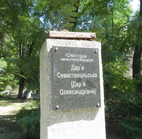 памятник Дарье Севастопольской в Днепропетровске похищен