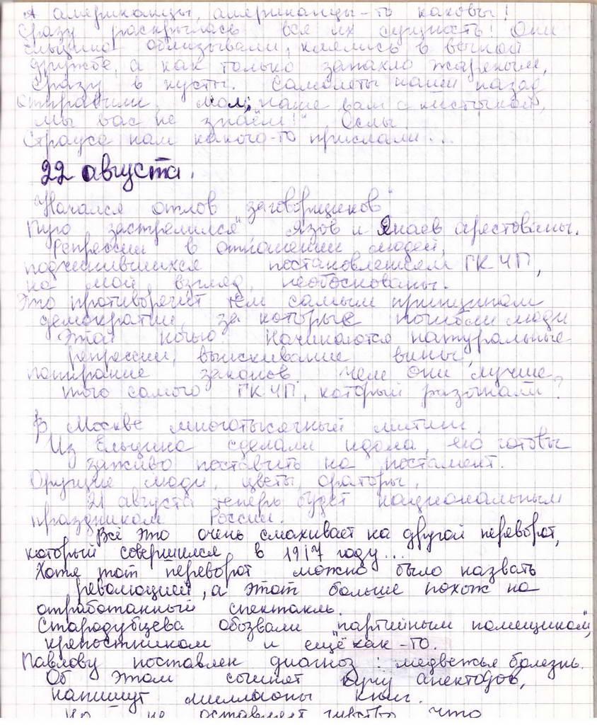 Дневник Елены Широковой, ученицы 10 класса школы №24 г. Подольска