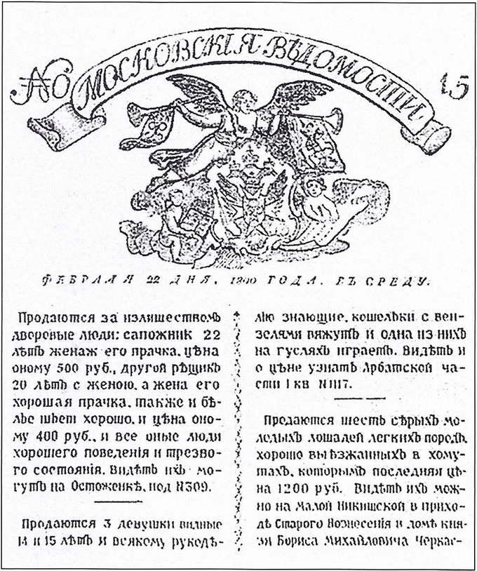 Объявление в «Московских ведомостях»