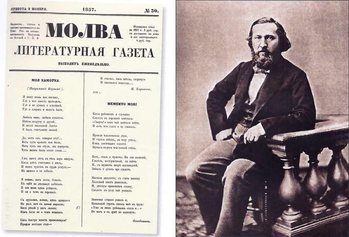Литературная газета «Молва», издаваемая К. С. Аксаковым