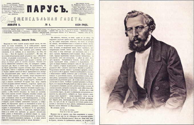 Еженедельная газета «Парус»