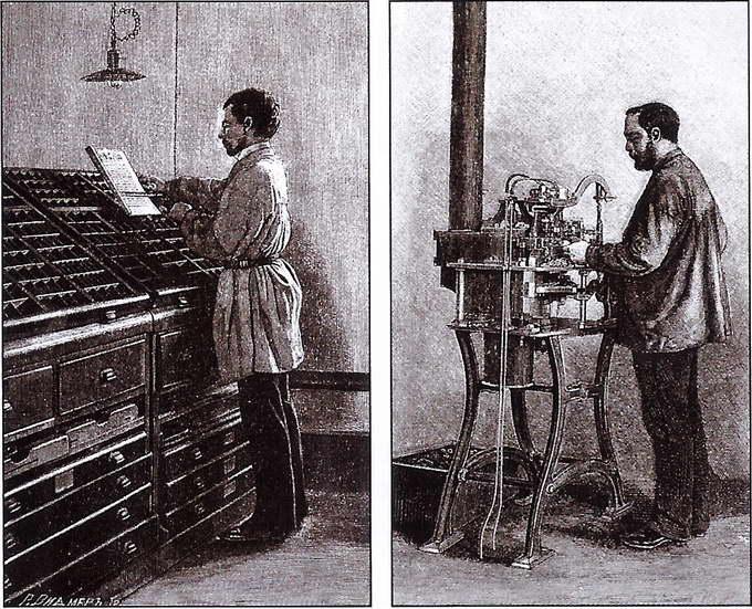 Наборщик и словолитчик. Иллюстрации из книги: Бахтиаров А.А. Слуги печати. СПб., 1893
