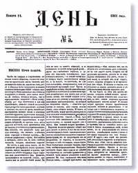 Газета «День»