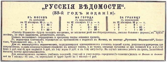 Реклама газеты «Русские ведомости». 1896 год