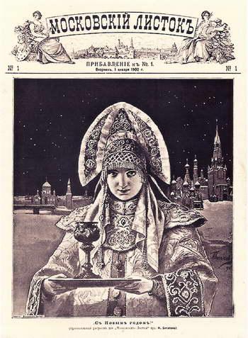 Приложение к «Московскому листку»