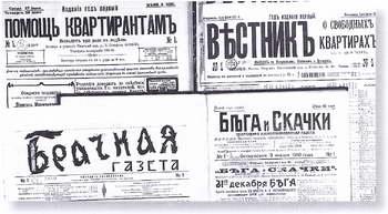 Газеты дореволюционной России