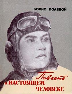 Борис Полевой, «Повесть о настоящем человеке», издание 1947 г.