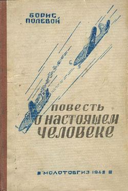Борис Полевой, «Повесть о настоящем человеке», издание 1948 г.