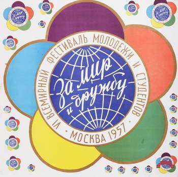 Эмблема фестиваля 1957 года
