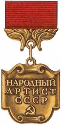 Нагрудный знак «Народный артист СССР»