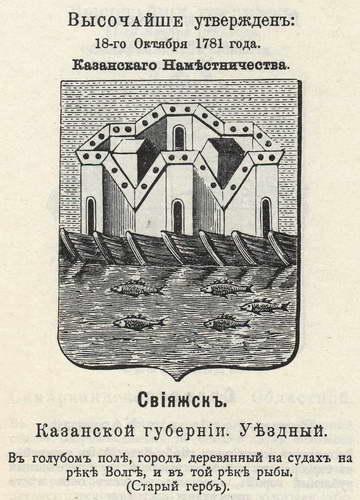 Герб города Свияжск