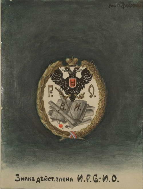 Проект знака действительного члена ИРВИО, предложенный подполковником В.П. Федоровым, 1911 г.