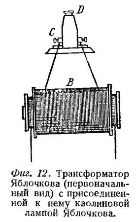 Трансформатор Яблочкова (первоначальный вид) с присоединенной к нему каолиновой свечой Яблочкова