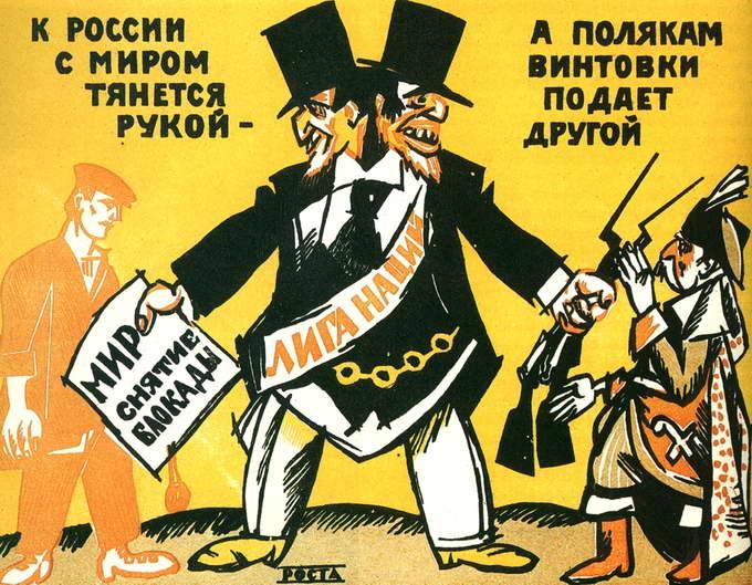 Плакат РОСТА «Лига Наций к России с миром тянется рукой, - а полякам винтовки подает другой»